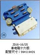 JD16-16/25JD16-16/25(单电刷十六极)