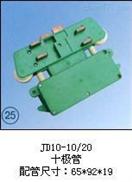 JD10-10/20JD10-10/20(十极管)集电器