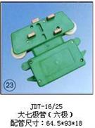JD7-16/25JD7-16/25(大七极管(六极))集电器