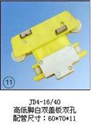 JD4-16/40(高低脚白双盖板双孔)集电器上海徐吉制作