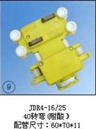 JDR4-16/50JDR4-16/50(高低脚40转弯(双电刷))集电器