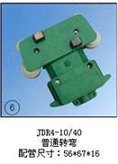 JDR4-10/40JDR4-10/40(普通转弯)集电器
