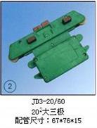 JD3-20/60JD3-20/60(20²大三极)集电器