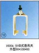 1600A1600A分体式悬吊夹