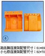 ST高低脚连接架配管/小七极连接架配管