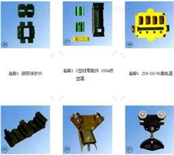 ST单级滑触线零配件