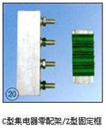 STC型集电器零配架/Z型固定框