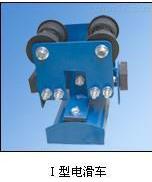 Ⅰ型Ⅰ型电滑车