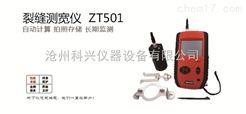 ZT501型供应裂缝测宽仪