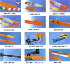 重三型滑触线生产厂家