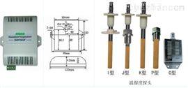 150度高溫型JCJ200W 溫濕度傳感器、高溫濕度傳感器、溫濕度變送器