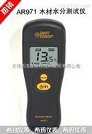 AR971木材水分儀、水分測試儀、無錫木材水分儀