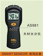 木材水分儀AS981、無錫木材水分測試儀、水分儀