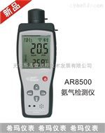 AR8500氨氣檢測儀、氣體檢測儀