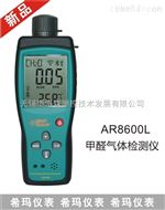 AR8600L甲醛檢測儀、無錫氣體檢測儀