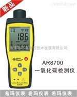 AR8700一氧化碳檢測儀、氣體檢測儀、無錫氣體檢測儀