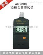AR2000酒精含量測試儀、無錫酒精含量測試儀