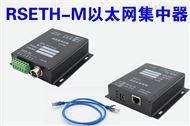 RSETH-M以太網集中器 溫濕度傳感器TCP/IP跨網段 網絡型采集器