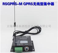 RSGPRS-M GPRS無線型集中器 溫濕度采集 GPRS 上傳平臺 監控系統