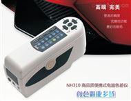 NH310電腦色差儀、無錫色差儀、顏色測量儀