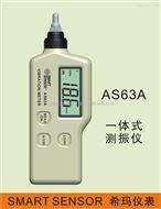 AS63A便攜式測振儀、無錫測振儀、震動測試儀