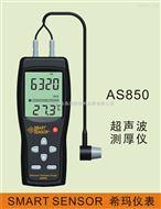 AS850超聲波測厚儀、無錫測厚儀、金屬測厚儀