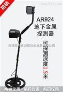AR924+金屬探測器、金屬探測器、底下金屬探測器