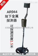 地下金屬探測器AR944
