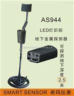 AS944金屬探測器、底下金屬探測器