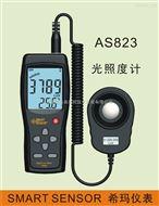 AS82分體式照度計、照度測量儀、光照度儀