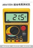 AR4105A接地電阻表、接地電阻測試儀