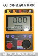 接地電阻儀AR4105B、無錫接地電阻表