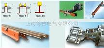 HXPnL-T耐高溫(剛體)鋼體滑觸線