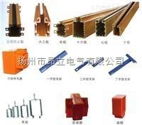 起重机安全滑触线DHG-4-15/80