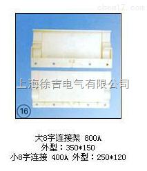 大8字連接架800A/小8字連接400A