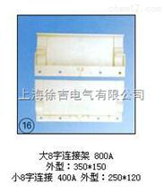 ST大8字連接架800A/小8字連接400A