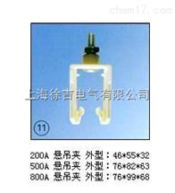 200A/500A/800A200A悬吊夹/500A悬吊夹/800A悬吊夹