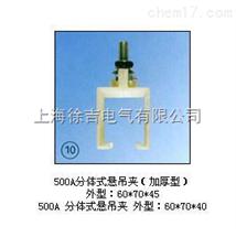 500A500A分體式懸吊夾(加厚型)