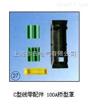 C型C型線零配件/100A橋型罩