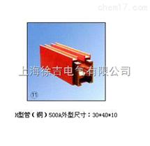H型H型管(銅)500A
