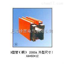 H型H型管(铜) 2000A单极组合式滑触线
