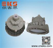 BLD120-LED防爆灯20W30W40W60W价格
