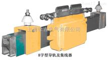 DHG-8-2000/2600DHG-8-2000/2600 8字型集電器