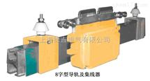 DHG-8-1600/2000DHG-8-1600/2000 8字型集電器