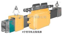 DHG-8-1200/1600DHG-8-1200/1600 8字型集電器