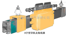 DHG-8-250/400DHG-8-250/400 8字型集電器