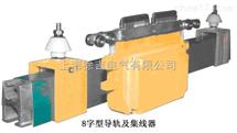 DHG-8-2000/2600DHG-8-2000/2600 8字型集線器