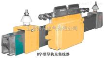 DHG-8-1600/2000DHG-8-1600/2000 8字型集線器