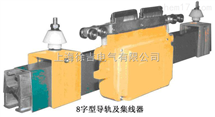DHG-8-800/1250DHG-8-800/1250 8字型集線器