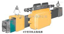 DHG-8-400/700DHG-8-400/700 8字型集線器